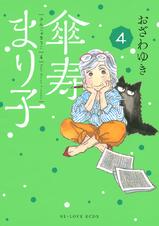 [4巻] 傘寿まり子