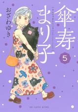 [5巻] 傘寿まり子