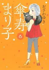 [6巻] 傘寿まり子