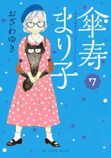 [7巻] 傘寿まり子
