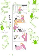 3巻【電子限定特典付】