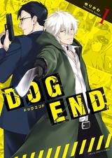 [1巻] DOG END