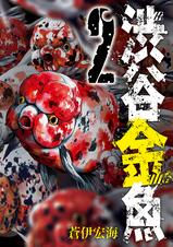 [2巻] 渋谷金魚