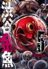 [5巻] 渋谷金魚