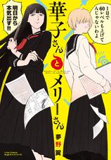 [本編] 華子さんとメリーさん