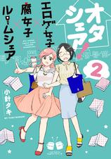 [2巻] オタシェア!~エロゲ女子×腐女子×ルームシェア~