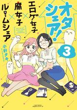 [3巻] オタシェア!~エロゲ女子×腐女子×ルームシェア~