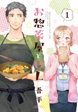 [1巻] お惣菜屋とOL