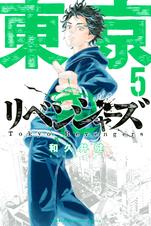 [5巻] 東京卍リベンジャーズ