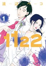 [1巻] 1122