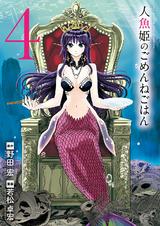 [4巻] 人魚姫のごめんねごはん