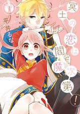 [1巻] 冥土の恋は閻魔次第!
