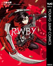 [1巻] RWBY
