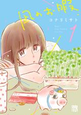 [1巻] 凪のお暇