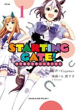[1巻] STARTING GATE! ―ウマ娘プリティーダービー―