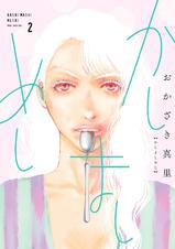 2巻【電子限定特典付】