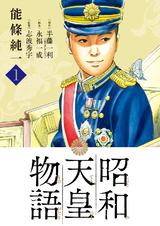 [1巻] 昭和天皇物語