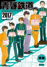 10巻 2017年度版