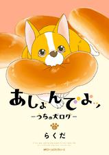 [6巻] あしょんでよッ ~うちの犬ログ~