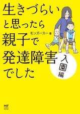 2巻 入園編