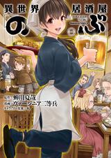 [1巻] 異世界居酒屋「のぶ」