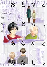 2巻  【電子限定特典付き】