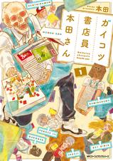[1巻] ガイコツ書店員 本田さん