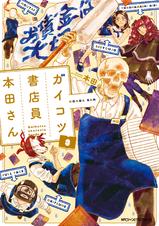 [3巻] ガイコツ書店員 本田さん