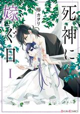 [【無料版】1巻] 死神に嫁ぐ日【電子限定特典付き】