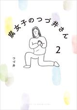 [2巻] 腐女子のつづ井さん