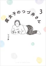 [3巻【電子特典付き】] 腐女子のつづ井さん