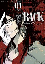[【無料版】1巻] RACK―13係の残酷器械―