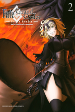 [2巻] Fate/Grand Order-turas realta-