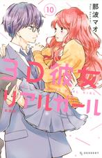 [10巻] 3D彼女 リアルガール 新装版
