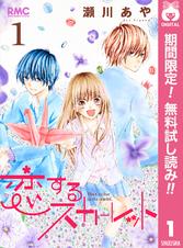 [【期間限定無料】1巻] 恋するスカーレット