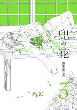 3巻【電子限定特典ペーパー付き】