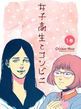[1巻] 女子高生とコンビニ 合本