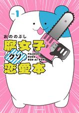 [1巻] 腐女子クソ恋愛本