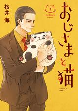 [1巻] おじさまと猫