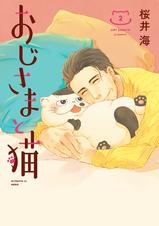[2巻] おじさまと猫