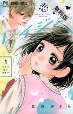 [【期間限定 無料お試し版】1巻] 恋するレイジー