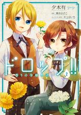 [2巻] ドロップ!! ~香りの令嬢物語~