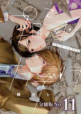 [11巻] プロミス・シンデレラ【単話】