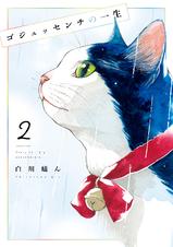 2巻【電子限定特典付き】