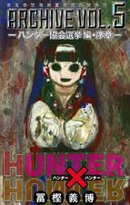 [Vol.5―ハンター協会選挙編・序章―] HUNTER×HUNTER Archive
