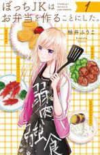 [1巻] ぼっちJKはお弁当を作ることにした。