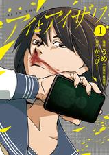 [1巻] アイとアイザワ【期間限定試し読み増量版】