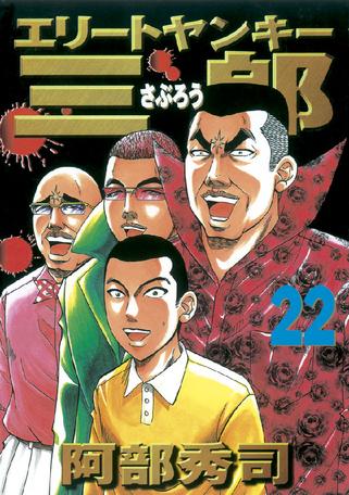 22巻] エリートヤンキー三郎 - p...