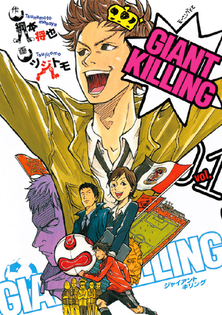 [1巻] GIANT KILLING