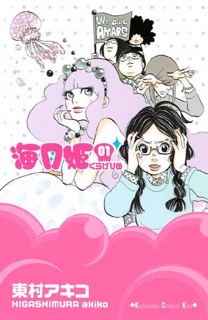 [1巻] 海月姫